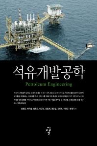 석유개발공학