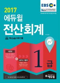 전산회계 1급(2017)(EBS 에듀윌)