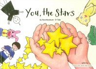 You, the Stars(양장본 HardCover)