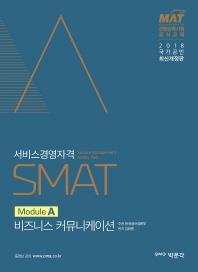 SMAT(서비스경영자격) Module A 비즈니스 커뮤니케이션(2018)(개정판)