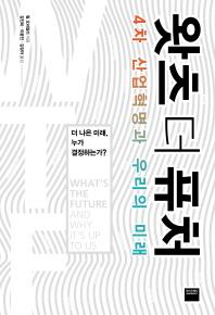 왓츠 더 퓨처 /와이즈베리/3-090619
