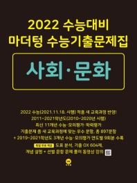 고등 사회 문화 수능기출문제집(2021)(2022 수능대비)