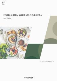 건강기능식품(기능성바이오 식품) 산업분석보고서(2021)(개정판)