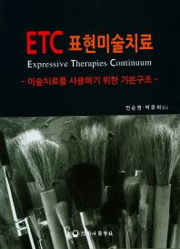 ETC 표현미술치료