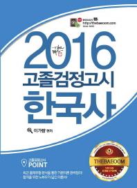 한국사 고졸검정고시(2016)