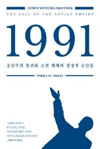 1991: 공산주의 붕괴와 소련 해체의 결정적 순간들 // 사용감 없음