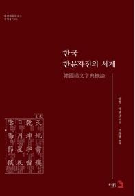 한국 한문자전의 세계(한국한자연구소 번역총서 3)