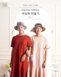 소잉 하루에 Vol. 18: 리넨으로 시작하는 여성복 만들기