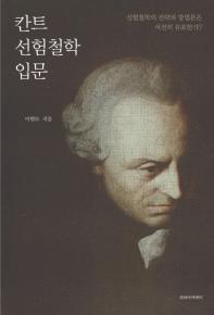 칸트 선험철학 입문
