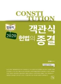 객관식 헌법의 종결(2020)