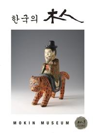 한국의 목인