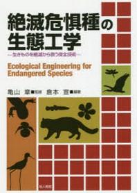 絶滅危懼種の生態工學 生きものを絶滅から救う保全技術