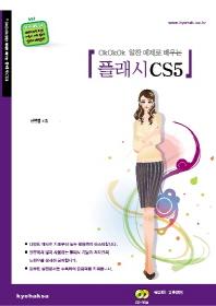 플래시 CS5(OKOKOK 알찬예제로 배우는)(CD1장포함)