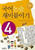 국어논술 재미붙이기 4학년