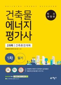 건축물에너지평가사 1차 필기: 2과목 건축환경계획(개정판)