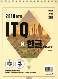 ITQx한글ver. 2010(2018)(스프링)
