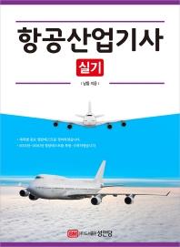 항공산업기사 실기(2021)(개정증보판 3판)