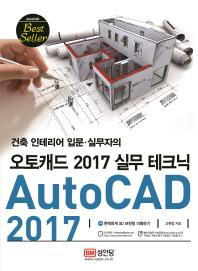 오토캐드(AutoCAD) 2017 실무 테크닉(건축 인테리어 입문 실무자의)