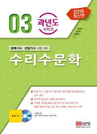수리수문학(2016)(CD1장포함)(과년도 시리즈 3)