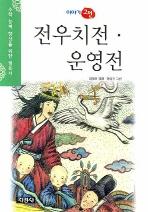 전우치전 운영전 (이야기 고전 28) / 지경사[1-640]