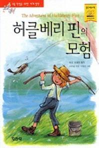 허클베리핀의 모험(논술대비 세계명작 60)
