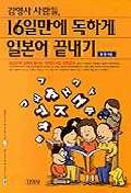 김영사 사람들 16일만에 독하게 일본어 끝내기(T:1포함)