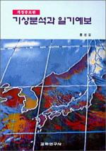 기상분석과 일기예보(개정증보판)