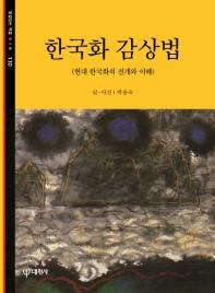 한국화 감상법(빛깔있는 책들 130)