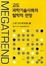 고도 과학기술사회의 철학적 전망(21세기 한국 메가트렌드 1)