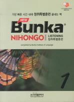 BUNKA NIHONGO 청취특별훈련. 1(New)(CD2장포함)