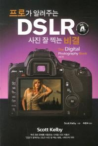 DSLR 사진 잘 찍는 비결 4.