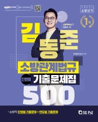 2022 김동준 소방관계법규 단원별 기출문제집 500