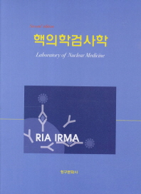 핵의학검사학(개정판 2판)