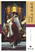 범패와 작법무(바라춤)(CD1장포함)