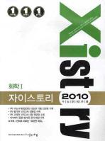 화학1(2010)