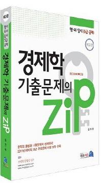 경제학 기출문제의 Zip(행시 외시 입시 5급공채)(3판)