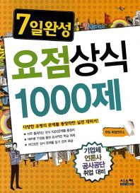 요점상식 1000제(2013)(7일 완성)