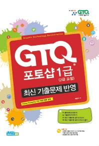 GTQ 포토샵 1급(2급 포함)(CD1장포함)