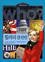 힐러리 클린턴(WHO)(세계인물학습만화 4)