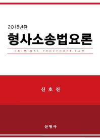형사소송법요론(2018)