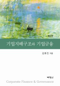 기업지배구조와 기업금융(2판)(양장본 HardCover)