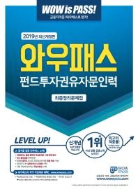펀드투자권유자문인력 최종정리문제집(2019)(와우패스)(개정판)