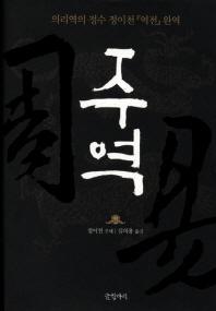 주역(글항아리 동양고전 시리즈 10)(양장본 HardCover)
