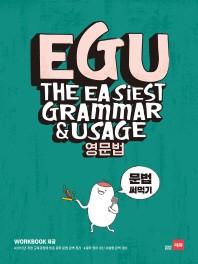 중학 영문법: 문법 써먹기(EGU)