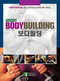 파워 보디빌딩(Power Bodybuilding)