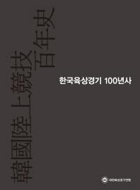 한국육상경기 100년사(양장본 HardCover)