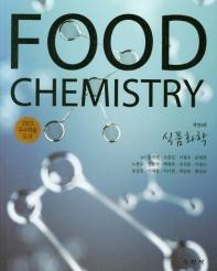 식품화학(개정판 4판)