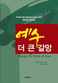 예수 더 큰 갈망