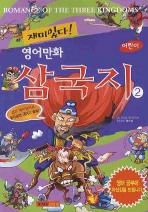 재미있다 어린이 영어만화 삼국지. 2