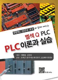 멜섹Q PLC PLC 이론과 실습(2판)